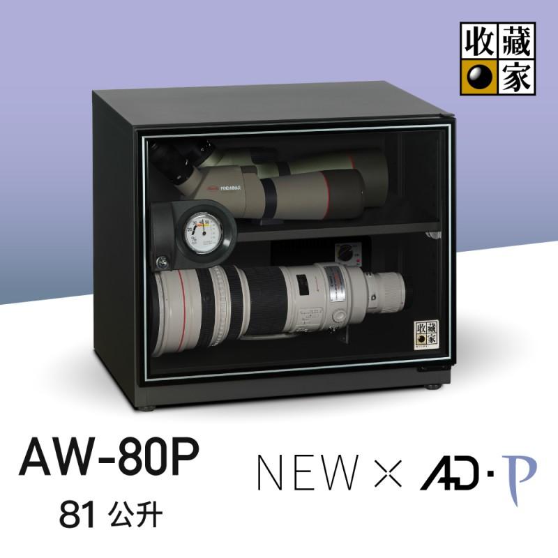AW-80P 長鏡頭專用防潮箱