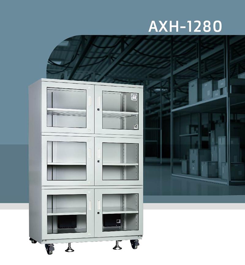 收藏家 AXH-1280 公務資產保管 電子防潮櫃