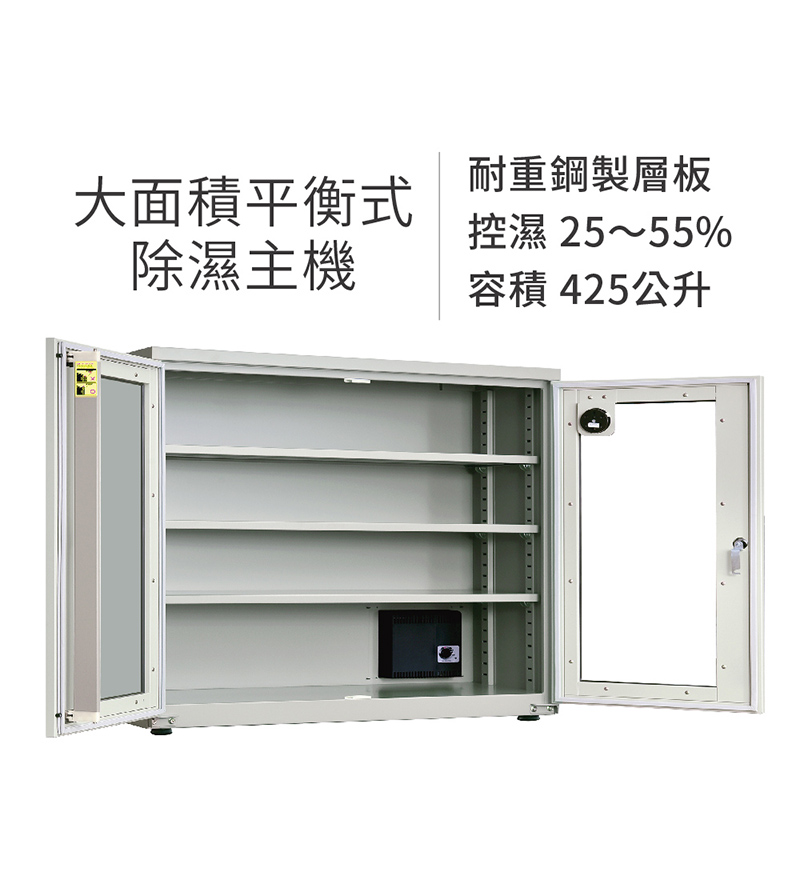 收藏家 大面積平衡式除濕主機,無中柱設計電子防潮櫃