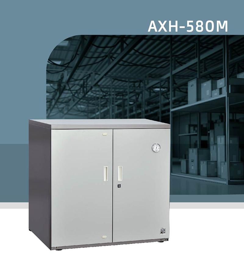 收藏家 AXH-580M 公務資產保管 電子防潮櫃