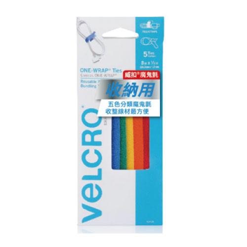 VELCRO 威扣 多用途可調式束帶系列-彩色5入